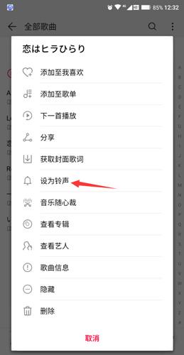 华为音乐app设置方法2