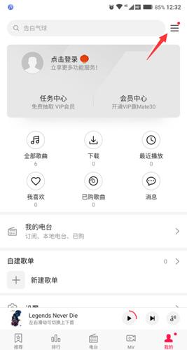 华为音乐app设置方法3