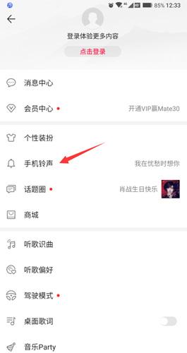 华为音乐app设置方法4
