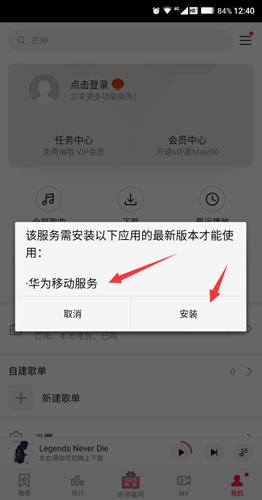 华为音乐app无法同步到手表2