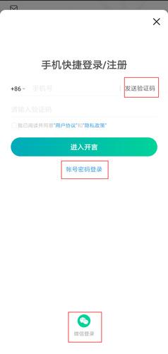 开言英语app图片1