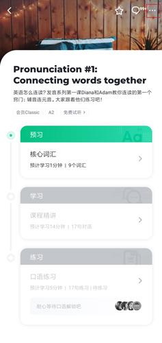 开言英语app图片2