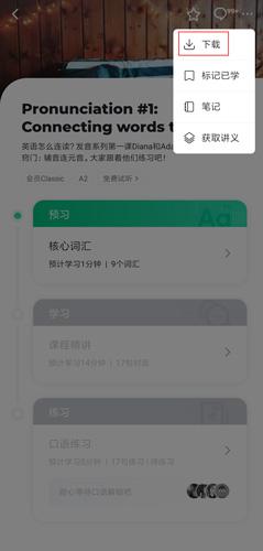 开言英语app图片3