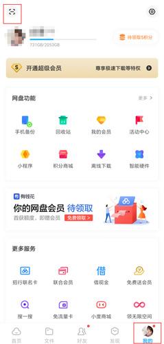 百度网盘app图片1