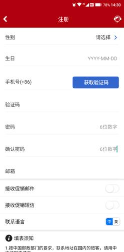 中国国航app怎么更改个人信息2