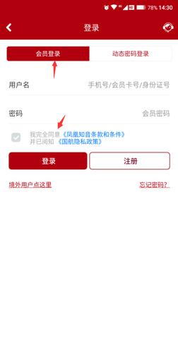 中国国航app会员名字怎么改