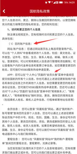 中国国航app会员名字怎么改2