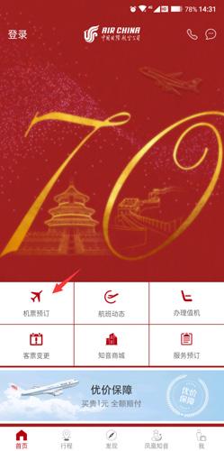 中国国航app如何选座