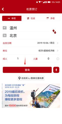中国国航app如何选座2
