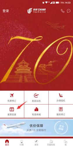 中国国航app怎么改签