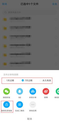 百度网盘app图片3