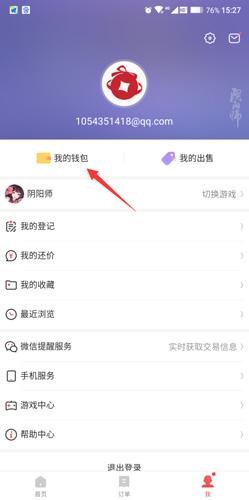 網易藏寶閣app怎么提現