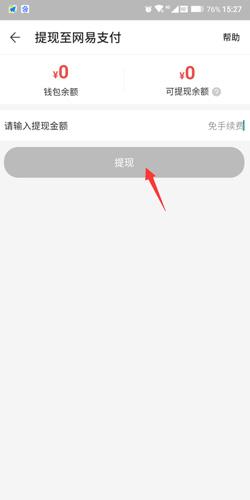 網易藏寶閣app怎么提現3