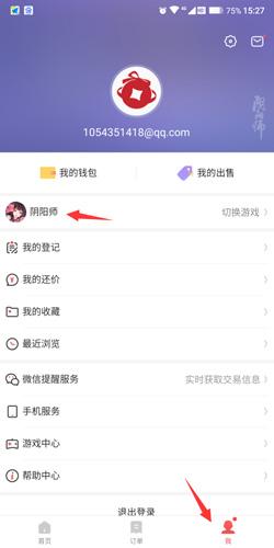 網易藏寶閣app怎么切換手游