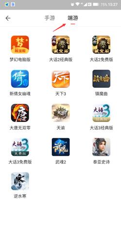 網易藏寶閣app怎么切換手游3