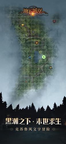 地下城堡2:阴霾觉悟截图2