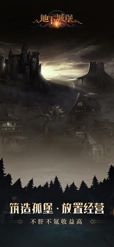 地下城堡2:阴霾觉悟截图3