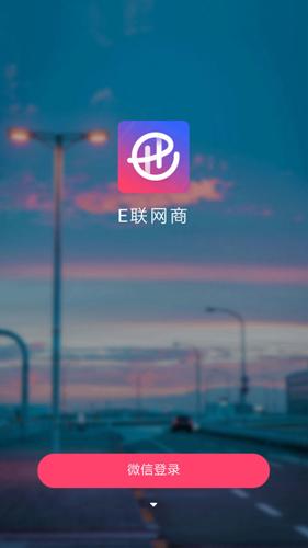 E聯網商app截圖1