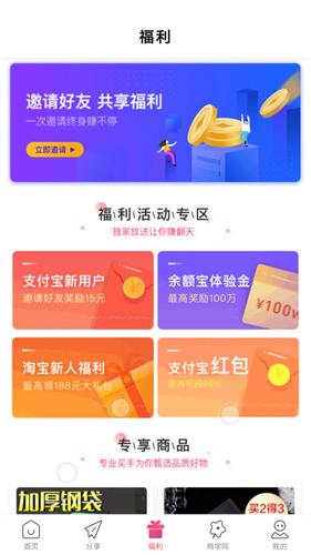 E聯網商app截圖2