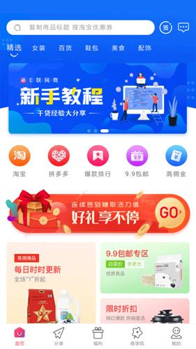 E聯網商app截圖3