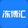 凍博匯app