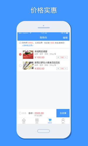 冻博汇app截图3