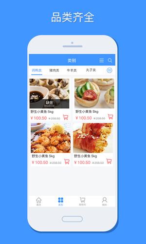 冻博汇app截图1