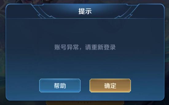 王者荣耀网络波动导致游戏异常