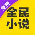全民小說app