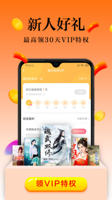 全民小说app截图3