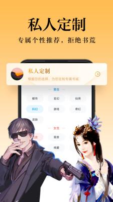全民小说app截图1