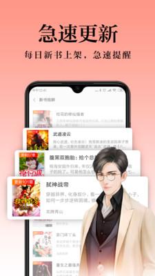 全民小说app截图5