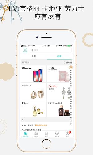 杰西卡的秘密app截圖6
