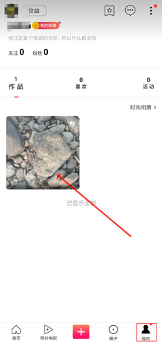 圖蟲app圖片1