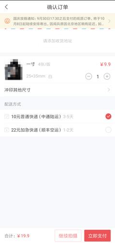 證件照隨拍app圖片2