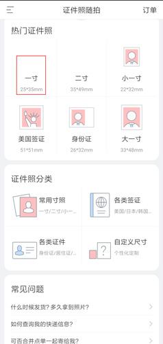證件照隨拍app1