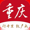 新重慶app