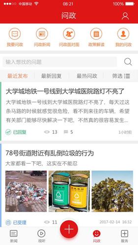 新重庆app截图3