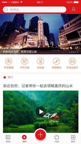 新重庆app截图1
