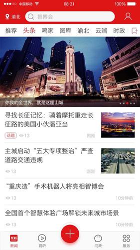 新重庆app截图4
