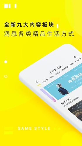 屏方app截图1