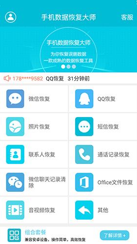 手機數據恢復大師app特色