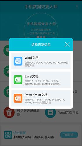 手机数据恢复大年夜师app提示