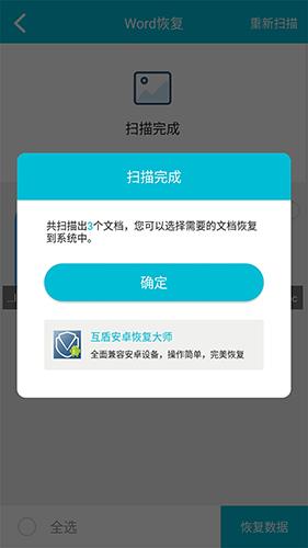 手機數據恢復大師app截圖2