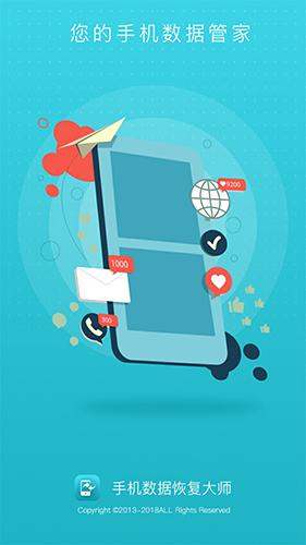 手機數據恢復大師app截圖1