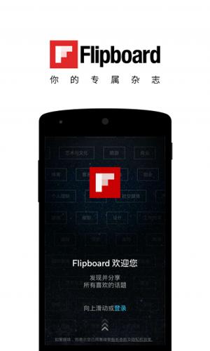 Flipboard红板报1