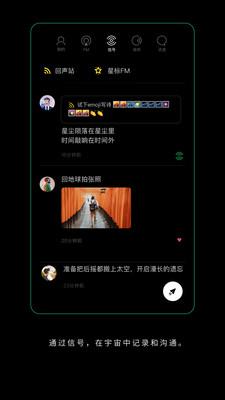 Space FM app截图4