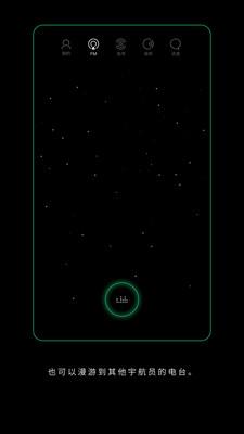 Space FM app截图1