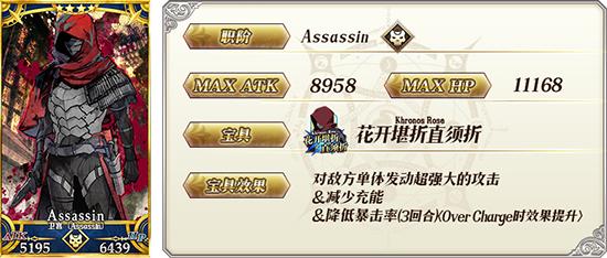 FGO卫宫Assassin