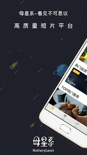 母星系app截图1
